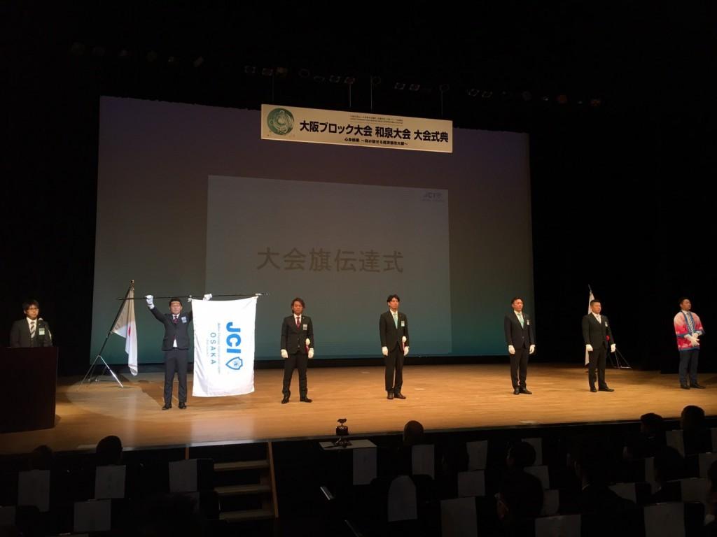 170923大阪ブロック大会和泉大会_170927_0005