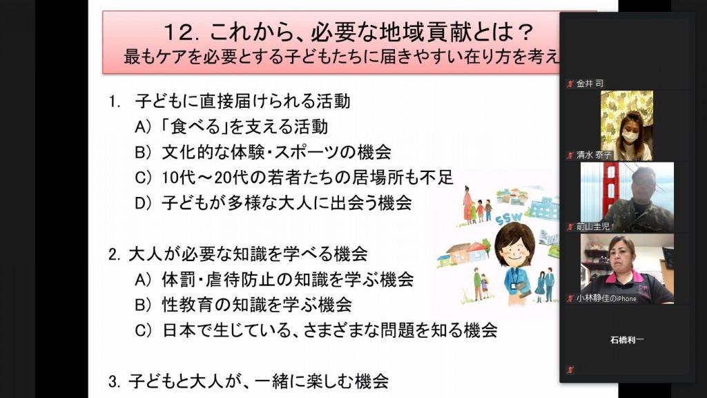 2020年度10月度例会_201230_2