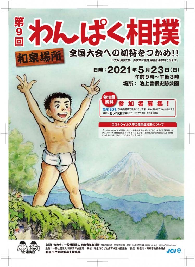 わんぱく相撲チラシ-1