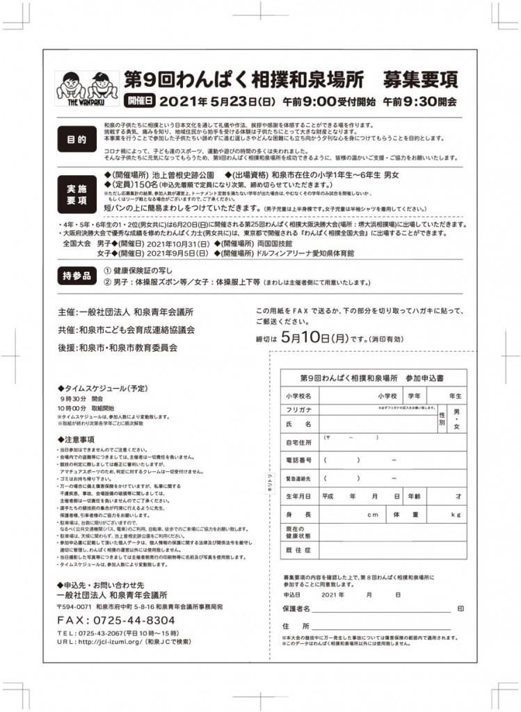 わんぱく相撲チラシ-2